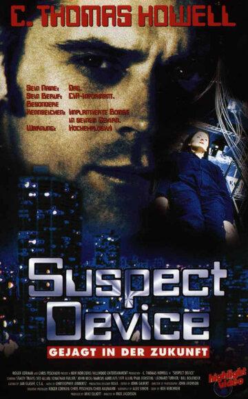 Подозрительное устройство (1995)