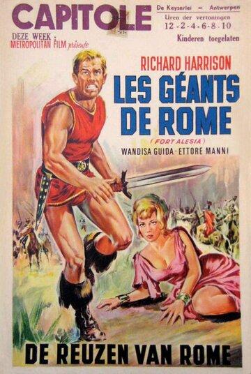 Гиганты Рима (1964)