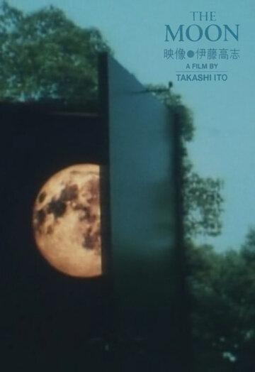 Луна (1994)