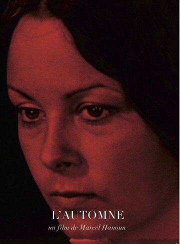 Осень (1972)