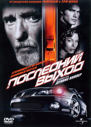 Последний выход (2004)
