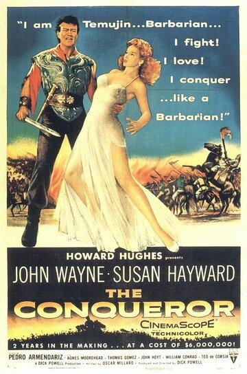 Постер к фильму Завоеватель (1956)