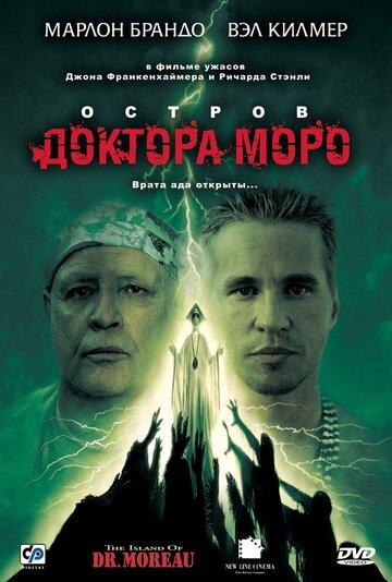 Фильм Остров доктора Моро