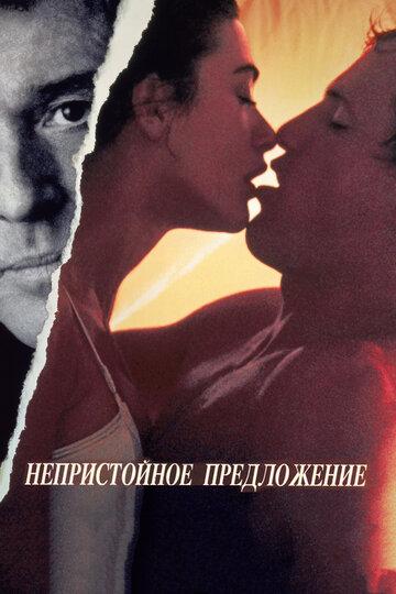 Непристойное предложение / Indecent Proposal (1993)