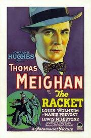 Рэкет (1928)