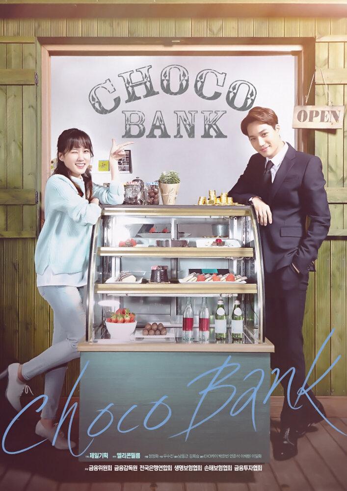 968849 - Шоколадный банк ✦ 2016 ✦ Корея Южная