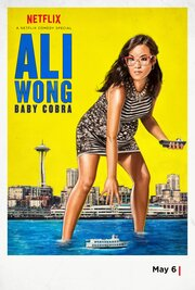 Али Вонг: Малышка Кобра (2016)