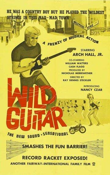 Дикая гитара (1962)