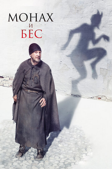 Монах и бес - movie-hunter.ru