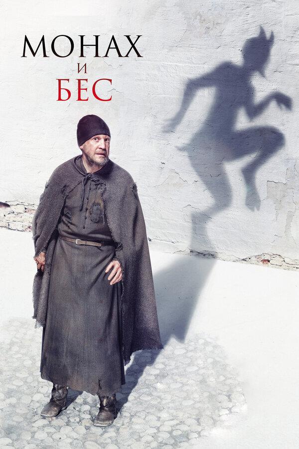 Отзывы к фильму – Монах и бес (2016)