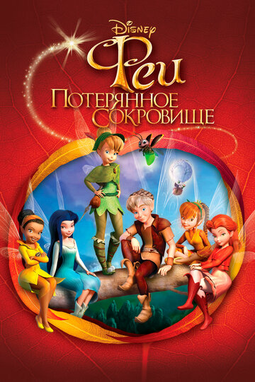���: ���������� ��������� (Tinker Bell and the Lost Treasure)