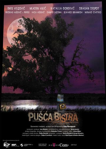 Pusca Bistra (2005)