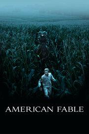 Американская басня (2016)