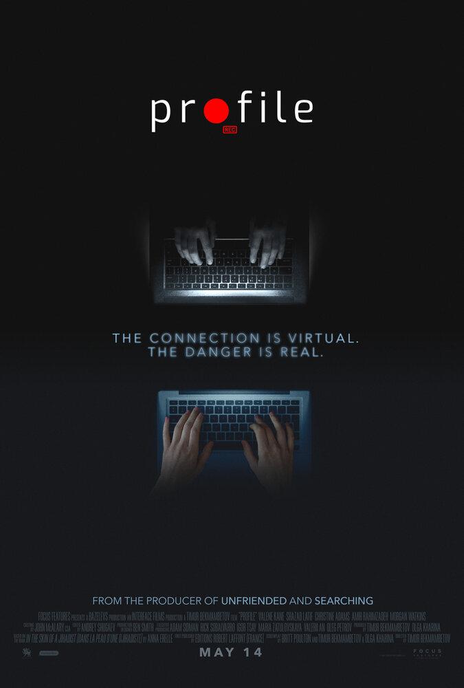 Профиль (2018)