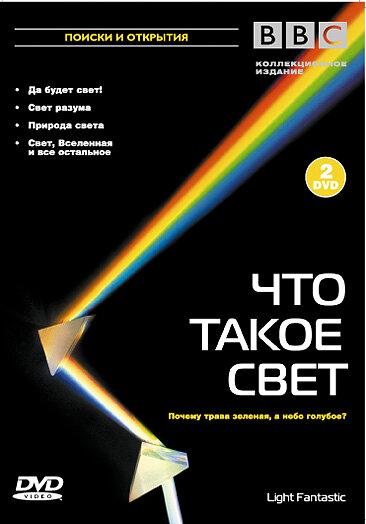 BBC: Что такое Свет 2-Свет разума / BBC Light Fantastic (А. Джилинс) [2006, документальный, LowHDDRip] VO