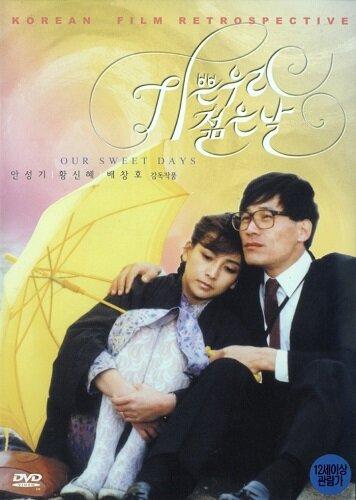 Незабываемые дни (1987)