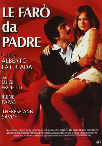 Буду ей отцом (1974)