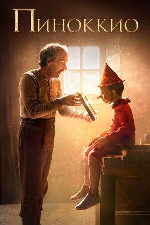 Пиноккио (2019)