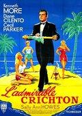 Восхитительный Крайтон (1957)