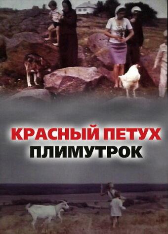 Красный петух плимутрок (1975) полный фильм онлайн
