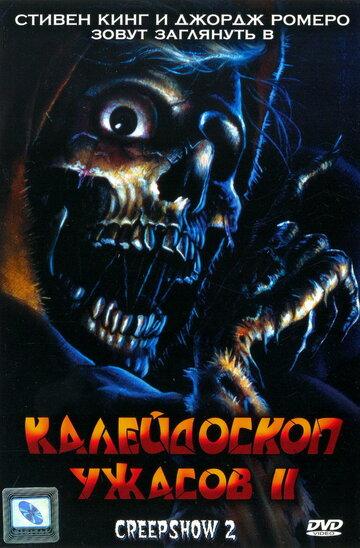 Фильм Калейдоскоп ужасов2