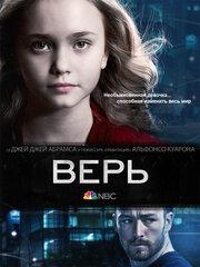 Смотреть Верь (1 сезон) (2014) в HD качестве 720p
