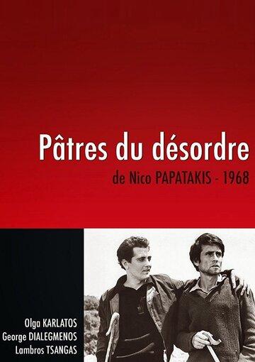 Пастухи (1967)