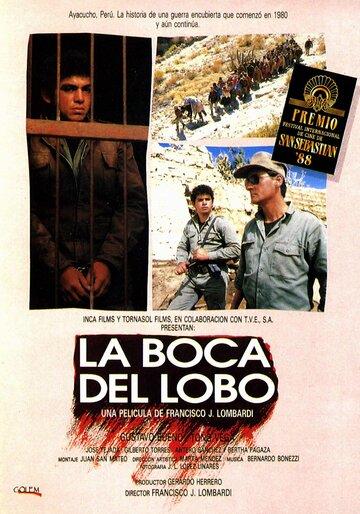 Волчья пасть (1988)