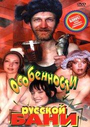 Особенности русской бани (1999)