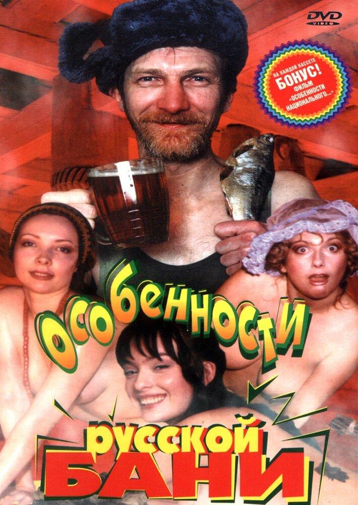 смотреть фильм русская баня