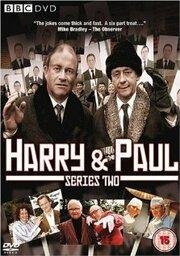 Смотреть онлайн Гарри и Пол