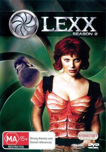Лексс 1997
