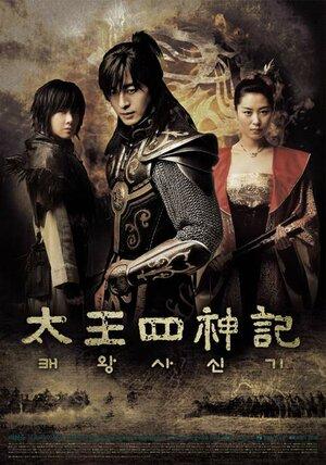 Легенда (сериал 2007)