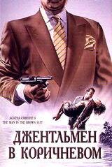 Детективы Агаты Кристи: Джентльмен в коричневом (ТВ)