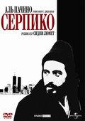 Серпико (1973)