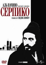 Смотреть онлайн Серпико