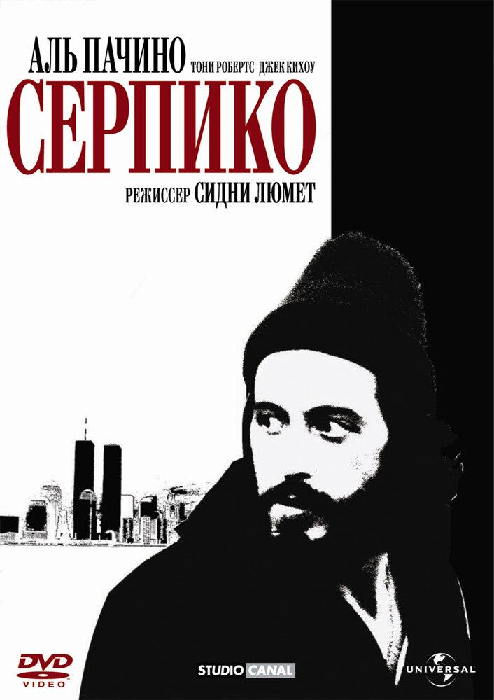 серпико фильм 1973 скачать торрент - фото 3