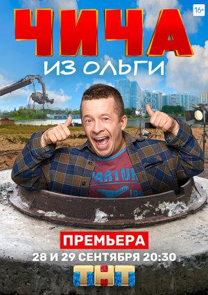 Чича из Ольги (2020)