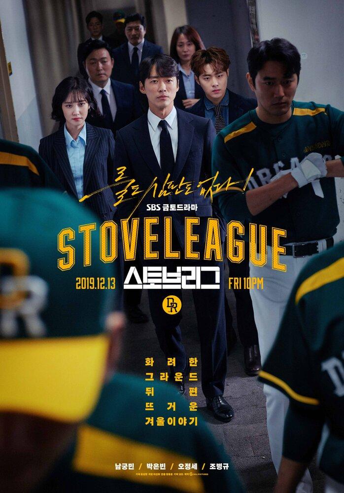 1297133 - Печная лига ✦ 2019 ✦ Корея Южная