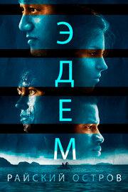Эдем (2014)