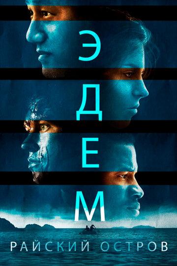 Фильм Эдем