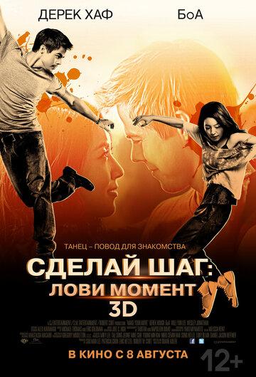 Сделай шаг: Лови момент (2013) смотреть онлайн HD720p в хорошем качестве бесплатно