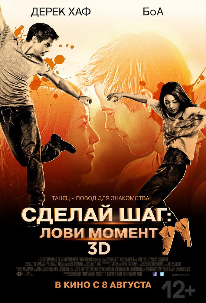 Сделай шаг: Лови момент (2013) - смотреть онлайн