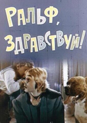 Ральф, здравствуй! (1975)