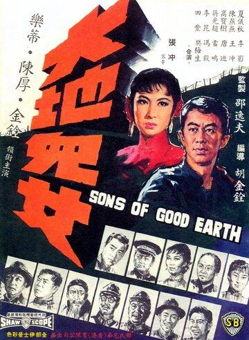 Сыны земли (1965)