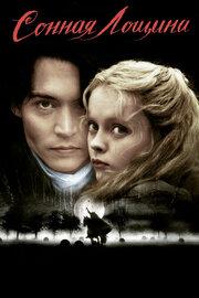 Сонная Лощина (1999) смотреть онлайн фильм в хорошем качестве 1080p