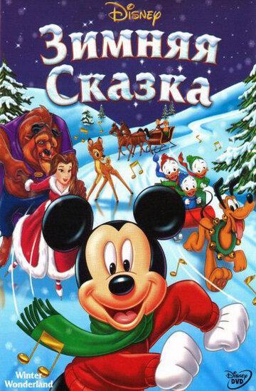 Зимняя сказка (2003)