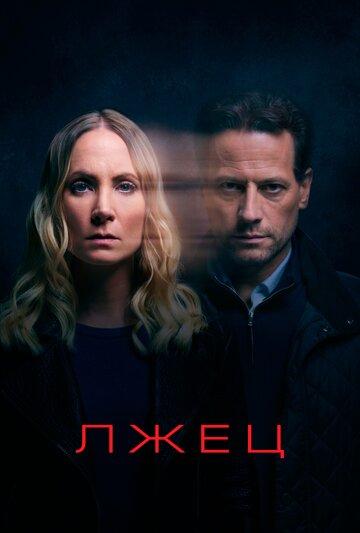 Лжец  (2 сезон)