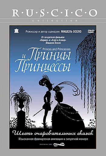 Принцы и принцессы (2000)