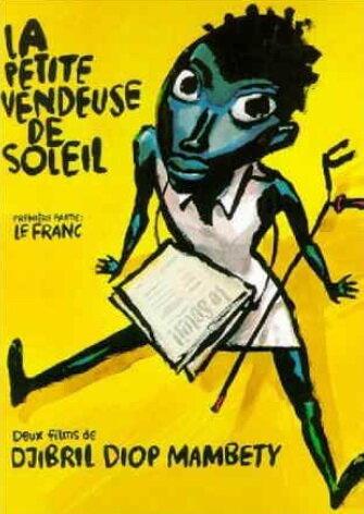 Маленькая продавщица солнца (1999)